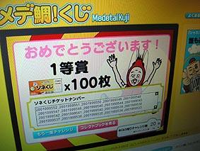 ito-20090419a.jpg