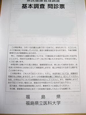 ito-20111003.jpg