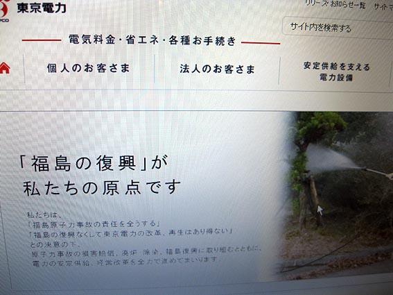ito-20130610.jpg