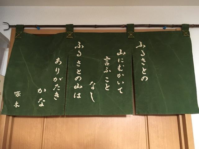 啄木の詩 暖簾.jpg