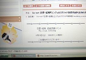 ito-20080423a.jpg