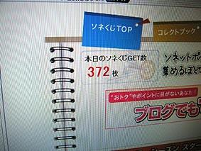 ito-20090419b.jpg