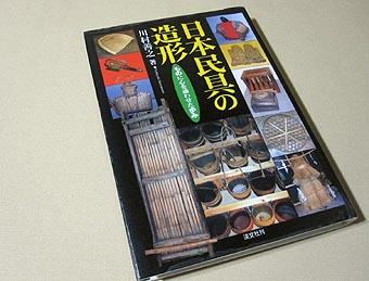 ito-20091016a.jpg