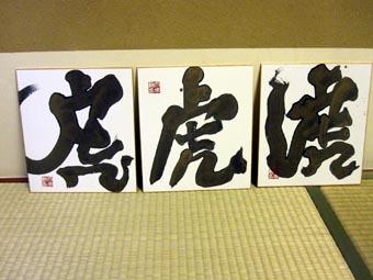 ito-20100105.jpg