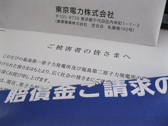 ito-20120308a.jpg