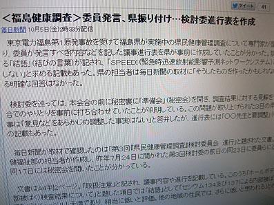 ito-20121005.jpg