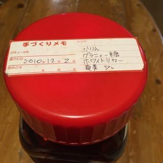itomataro-20170212カリン酒a.jpg